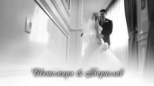 Сватбата на Светомира и Борислав
