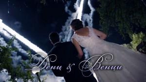 Сватбата на Дени и Венци