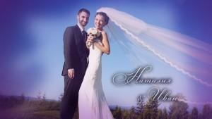 Сватбата на Наталия и Иван