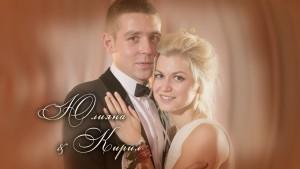Сватбата на Юлияна и Кирил