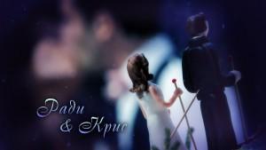 Сватбата на Ради & Крис