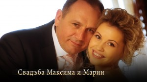 Свадьба Максима и Марии