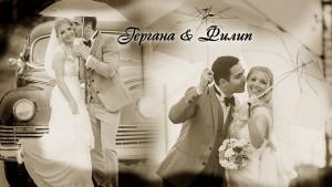 Сватбата на Гергана и Филип