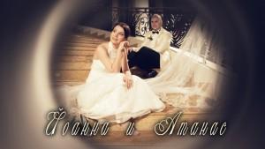 Сватбата на Йоанна и Атанас