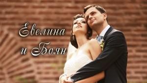 Evelina & Boyan's Wedding
