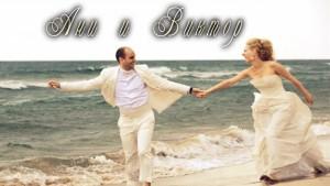 Сватбата на Ани и Виктор