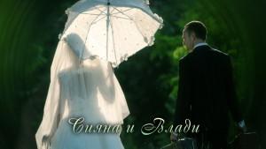 Сватбата на Сияна и Влади