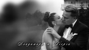 Сватбата на Владимира и Георги