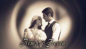 Le mariage de Petia et George