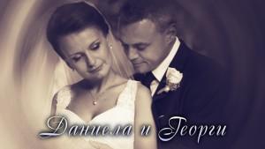 Сватбата на Даниела и Георги