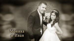 Сватбата на Моника и Иван