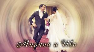 Сватбата на Миряна и Иво