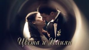 Сватбата на Цвета и Илиян