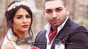 Сватбата на Магдалена и Кольо