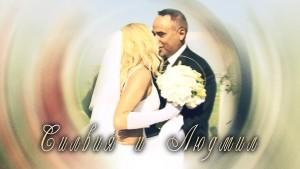 Сватбата на Силвия и Людмил