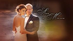 Сватбата на Ани и Милен