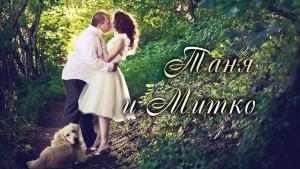 Сватбата на Таня и Митко