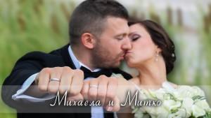 Сватбата на Михаела и Митко