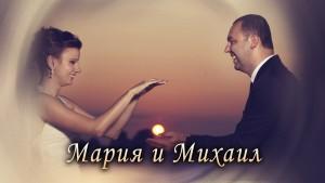 Сватбата на Мария и Михаил