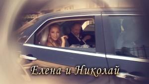 Сватбата на Елена и Николай