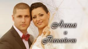 Сватбата на Анна и Панайот