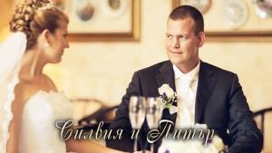 Сватбата на Силвия и Питър