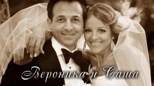 Сватбата на Вероника и Саша