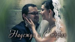 Сватбата на Надежда и Стефан