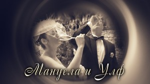 Сватбата на Мануела и Улф