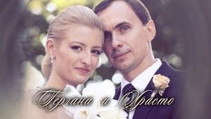 Сватбата на Гергана и Христо