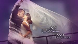 Сватбата на Невена и Юлиан