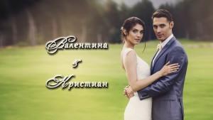 Валентина и Кристиан