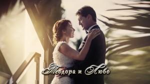 Теодора и Любо