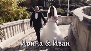Сватбена фотосесия на Ирина & Иван