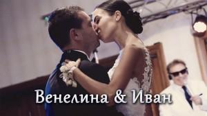 Венелина & Иван