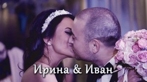 Сватбен ден на Ирина & Иван