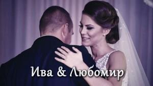 Ива & Любомир