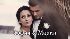 София & Марин