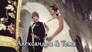 Александра & Тома