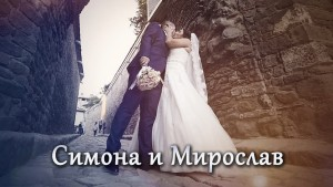 Симона и Мирослав