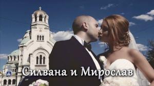Силвана и Мирослав