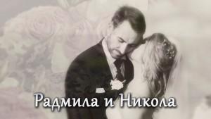 Радмила и Никола