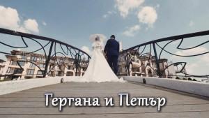 Гергана и Петър