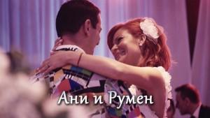 Ани и Румен