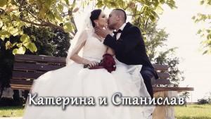 Катерина и Станислав