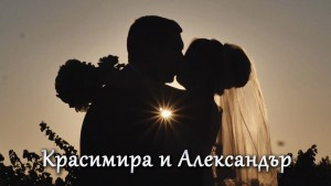 Красимира и Александър