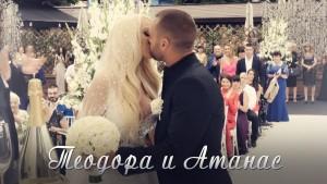 Теодора и Атанас Трейлър