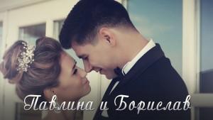 Павлина и Борислав