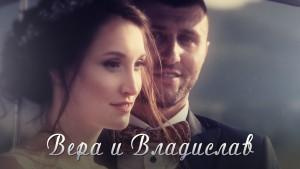 Вера и Владислав