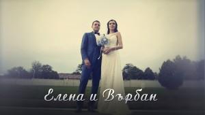 Елена и Върбан